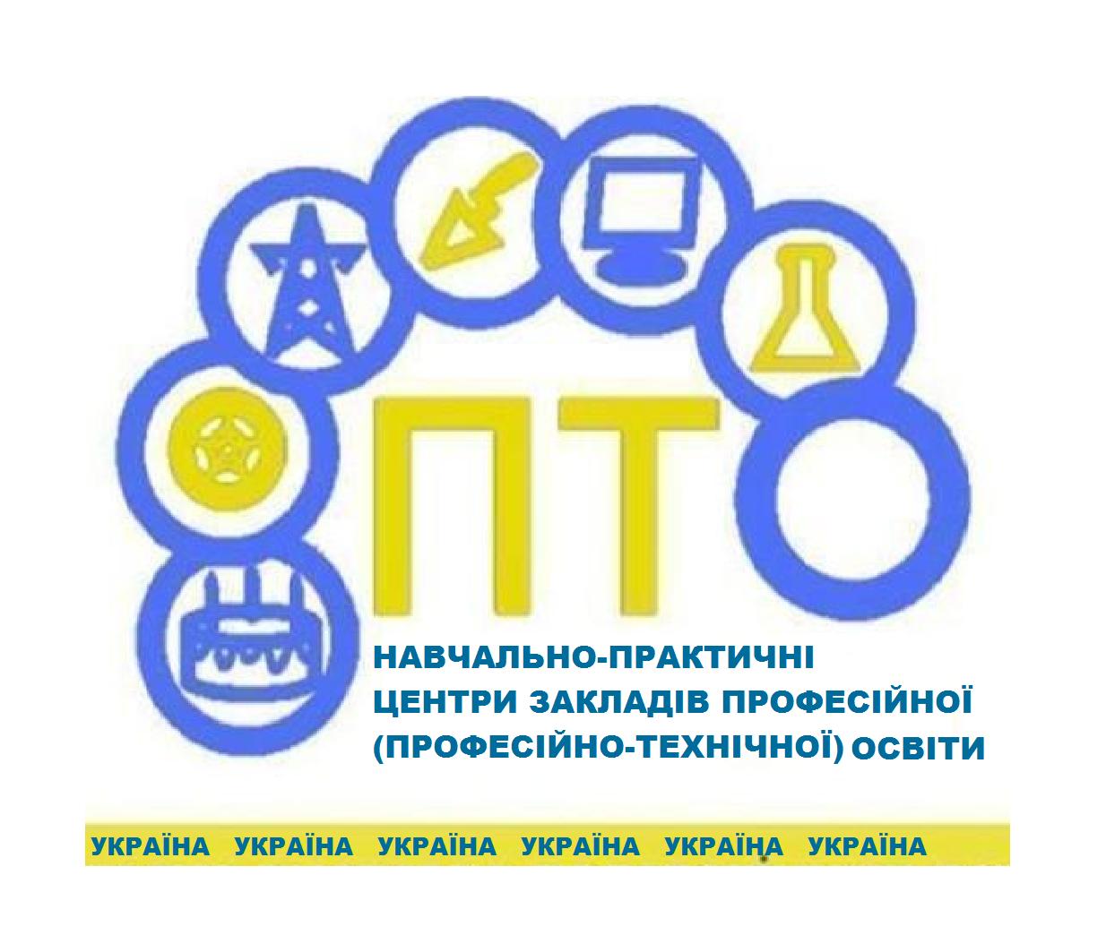 Інтерактивна карта навчально-практичних центрів професійної (професійно-технічної) освіти України
